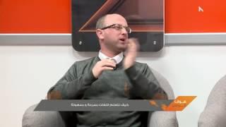 #x202b;كيف تتعلم اللغات بسرعة قياسية مع الدكتور عصام جمعه..خبير التنمية الذاتية و الإدارية..#x202c;lrm;
