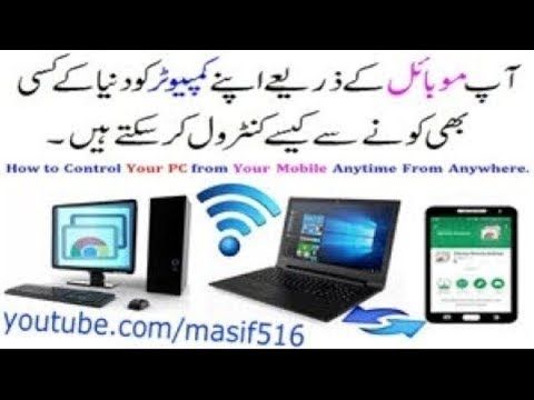 How to Remotely Control your PC/Laptop by Using Mobile Phone | (Iphone or Android)
