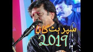 Attaullah Khan Esakhelvi New Song 2019 | Bewafa Da Ghar | Latest Saraiki songs 2019
