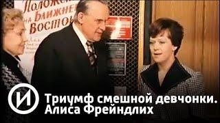 """Триумф смешной девчонки. Алиса Фрейндлих   Телеканал """"История"""""""