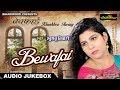 2017 के सुपरहिट दरद भरे गाने !! बेवफाई !! Bewafai !! Khushboo Tiwari !! Bhojpuri New Audio Song