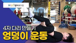 라파본TV와 함께하는 엉덩이 녹이기 4자다리 만들기(대전도수치료,엠허브의원)