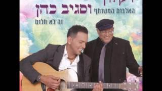 דקלון וסגיב כהן -  מחרוזת זכריה
