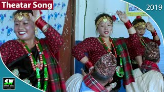 Feri Malai lagyo Rahara   Madi Gaunpalika 5 Kaski Kaure Bayerghari   Theatar dance