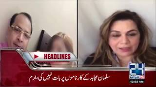 News Bulletin | 12:00 AM | 15 February 2018 | 24 News HD