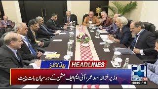 News Headlines | 8:00 PM | 19 Dec 2018 | 24 News HD
