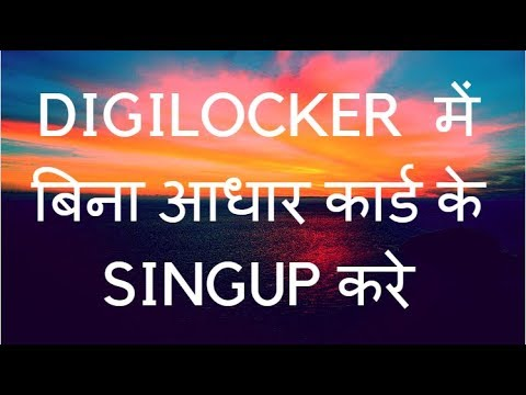 DigiLocker- How to create account without Aadhaar card and extract your certificate Online.