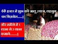 start onion,potato,garlic business in 60 thousand rupees and earn 1 or 3 lakh per month ....2017