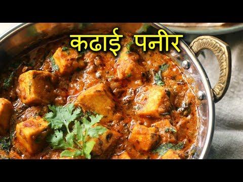घर पे बनाये हॉटेल जैसी कढ़ाई पनीर I Restaurant style kadhai paneer I Spicy paneer recipe