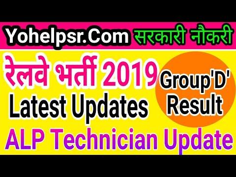 Railway Group D Result Answer Key   RRB ALP Technician Latest Railway Update