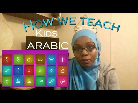 How we teach our kids to speak Arabic. ا ب ت