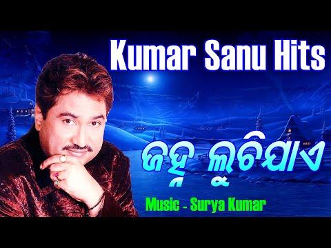 Xxx Mp4 Jahna Luchi Jaye Kumar Sanu Odia Album 2019 Kumar Sanu Odia Song Kumar Sanu Odia Album Song 3gp Sex