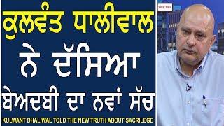 Chajj Da Vichar 596_Kulwant Dhaliwal Told the new Truth About Sacrilege