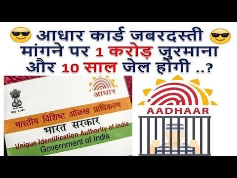 आधार कार्ड जबरदस्ती मांगने पर 1 करोड़ जुरमाना और 10 साल जेल insisting on Aadhaar to face 1 crore fine
