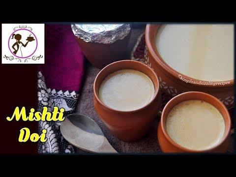 ১ ঘন্টার মধ্যে সহজেই মিষ্টি দই পাতার উপায় - Mishti Doi Recipe | Classic Bengali Yogurt