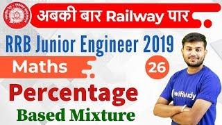 11:00 AM - RRB JE 2019 | Maths by Sahil Sir | Percentage Based Mixture