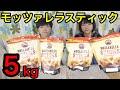 【大食い】モッツァレラチーズフライ約5kg!食べたかったコストコ商品♪【コストコ】【双子】