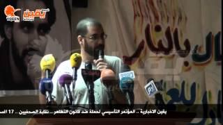 #x202b;يقين | كلمة علاء عبد الفتاح فى المؤتمر التأسيسي لحملة ضد قانون التظاهر#x202c;lrm;