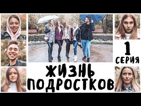 Xxx Mp4 ЖИЗНЬ ПОДРОСТКОВ 1 Серия 3gp Sex