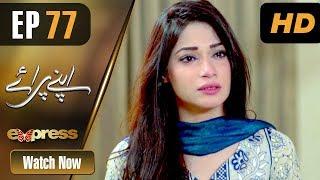 Pakistani Drama   Apnay Paraye - Episode 77   Express Entertainment Dramas   Hiba Ali, Babar Khan