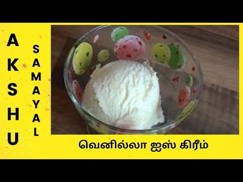 வெனில்லா ஐஸ் கிரீம் - தமிழ் / Homemade Vanilla Ice Cream - Tamil