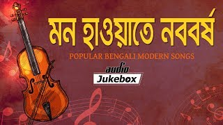 Mon Howate Nobobarshe   Popular Bengali Modern Songs   Bangla New Year Special 2018
