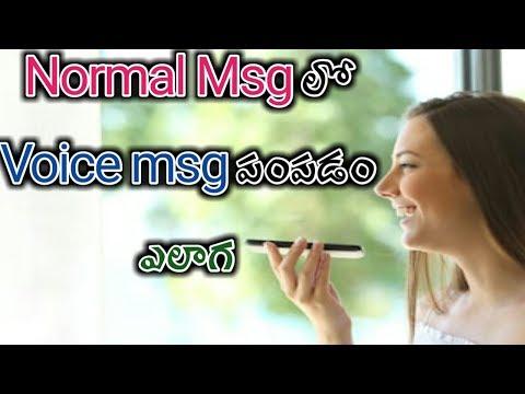 How to send voice message to Inbox | telugu | kiran youtube world