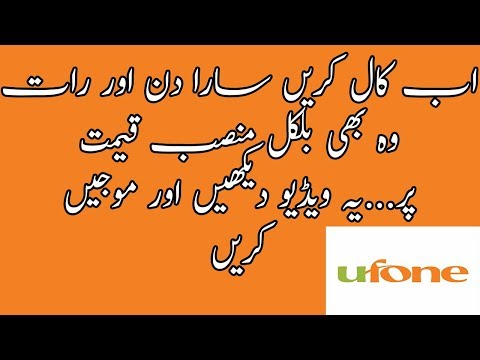 Unlimited Call Package For Ufone User (2017)