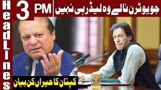 PM Imran Khan's Strange Statement on U-Turn   Headlines 3 PM   16 November 2018   Express News