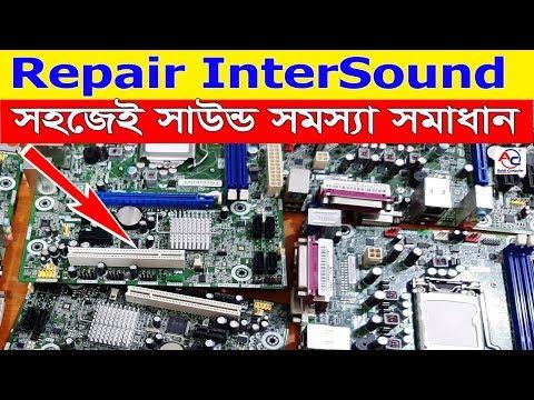 How to repair internal sound problem | Bangla  tutorial