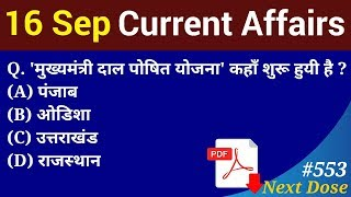 Next Dose #553 | 16 September 2019 Current Affairs | Daily Current Affairs | Current Affair In Hindi