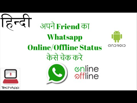[Hindi-हिन्दी] How To Track Whatsapp Online/Offline Status