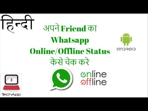 [Hindi-हिन्दी] How To Track Whatsapp Online/Offline Status
