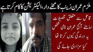 Zainab Suspect Details Revealed | قاتل کون تھا؟ | Parsa Shah Report