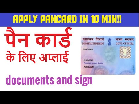 How to apply for a pan card online in hindi 2016 new Tutorial