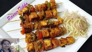 Paneer Tikka Without Oven || Paneer Tikka Recipe || Restaurant​ Style Cottage Cheese Tikka