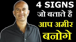 नकली अमीर असली अमीर   4 DIFFERENCE BETWEEN RICH AND POOR   4 THIGS POOR DO BUT RICH DON'T