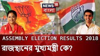 Rajasthan Polls Result 2018 :  রাজস্থানের মুখ্যমন্ত্রী কে? আজ সিদ্ধান্ত কংগ্রেসের
