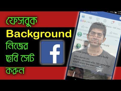 ফেসবুকে নিজের ছবি লাগান || Facebook Background Change || Designer Tools APK Review || Shovo24