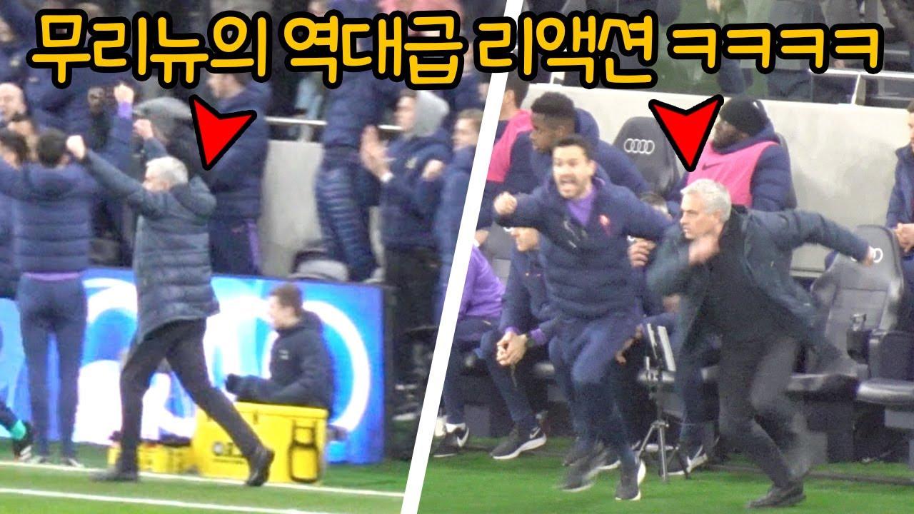 손흥민의 맨시티전 골을 본 무리뉴의 반응 ㄷㄷ 무리뉴의 인생 리액션 ㅋㅋㅋㅋㅋ Mourinho's Reaction to Sonny's GOAL v Man City