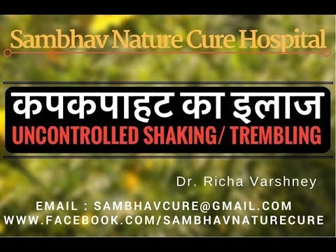 Uncontrollable body shaking / trembling Natural treatment | Acupressure Cure for Kapkapahat in hindi
