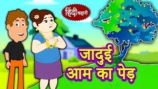 जादुई आम का पेड़ - Hindi Kahaniya for Kids | Stories for Kids | Moral Stories for Kids | Koo Koo TV