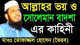 Download আল্লাহর ভয় ও সোলেমান বাদশার | মাওলানা তোফাজ্জল হোসেন | Mawlana Tofazzol Hossain | Bangla Waz | 2018