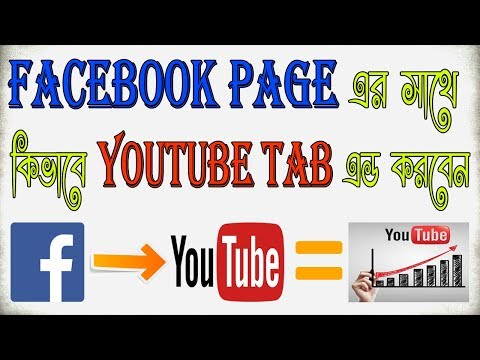 How to add YouTube Tab to Facebook Page 2018 | Facebook Connect Youtube Tab