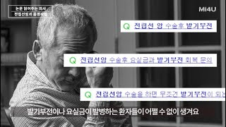 [전립선암 환자의 발기부전과 음경재활] 북미 학회(UCI) 최신지견_발기부전 이야기#12 (비뇨기과 전문의 박성훈)