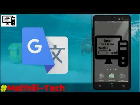 मैथिलि    Best और Fast कोनो भी भाषा Translating Tips मोबाइल मे (Must Watch)