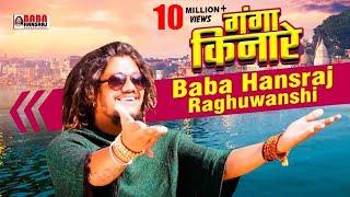 Baba Hansraj Raghuwanshi || Ganga Kinare || Official Video || Paramjeet Pammi || BhaktiDarshanHD