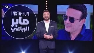 90 Minutes S01 Episode 01 - Insta-fun - Saber Al Rubai