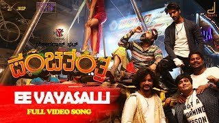 Panchatantra | Ee Vaysalli Full HD Video | Yogaraj Bhat | V Harikrishna | Vijay Prakash