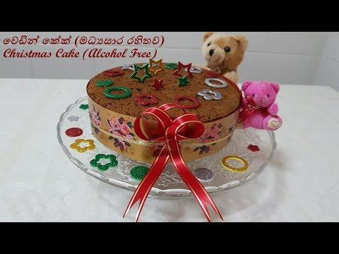 Christmas cake | වෙඩින් කේක් | Wedding cake | Alcohol FREE #3 - Episode 35